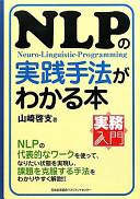 実務入門 NLPの実践手法がわかる本