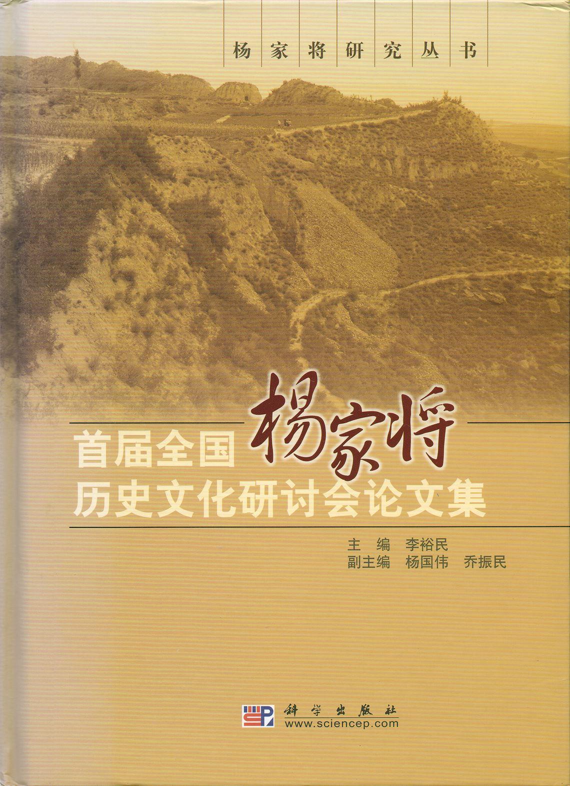 首届全国杨家将历史文化研讨会论文集
