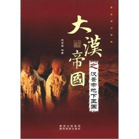 大汉帝国之汉景帝地下王国