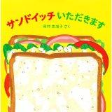 サンドイッチいただきます!