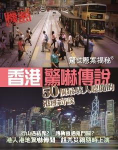 驚世懸案揭秘8 香港驚嚇傳說