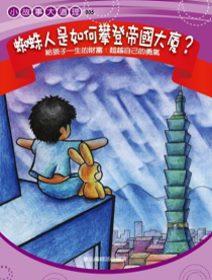 蜘蛛人是如何攀登帝國大廈?給孩子超越自己