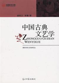 中国古典文艺�...