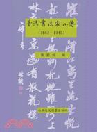 台灣書法家小傳(1662