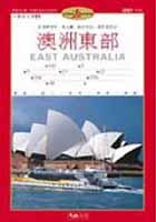 *舊版* 澳洲東部