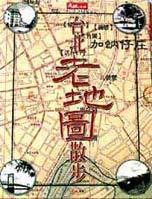 台北老地圖散�...