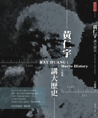 黃仁宇講大歷史