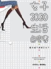 女子2030生活白皮書