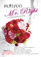 挑對我的Mr. Right