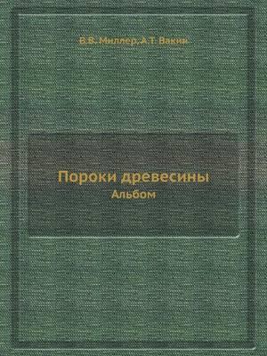 Miller V.V., Vakin A.T. (red.) Poroki drevesiny