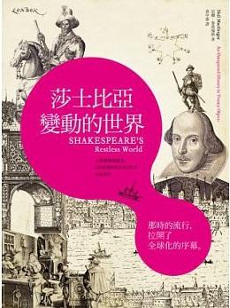 莎士比亞變動的世界