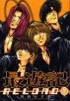 最遊記 RELOAD 2