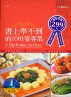 書上學不到的1001宴客菜
