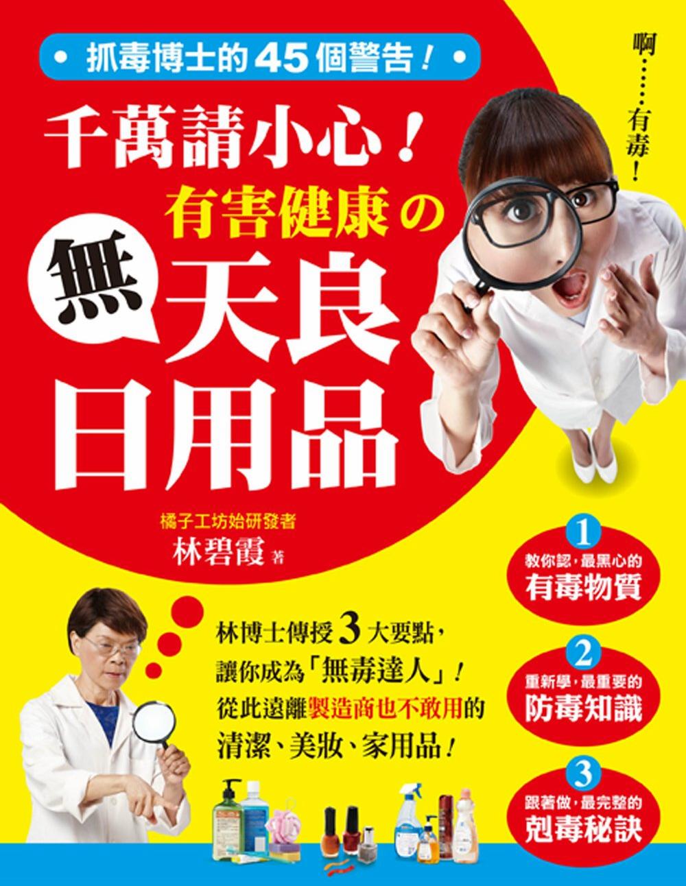 抓毒博士的45個警告!千萬請小心有害健康的無天良日用品