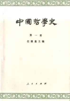 中國哲學史第一冊