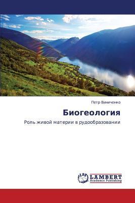 Biogeologiya