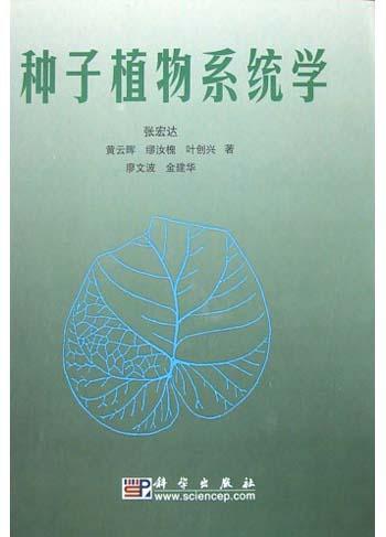 种子植物系统学
