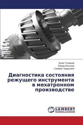 Diagnostika sostoyaniya rezhushchego instrumenta v mekhatronnom proizvodstve