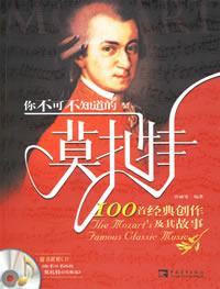 你不可不知道的莫扎特100首经典创作及其故事