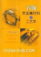 首饰贵金属材料及工艺学