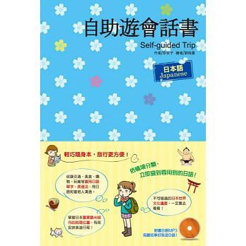 自助遊會話書 日本語(隨書附2片MP3)