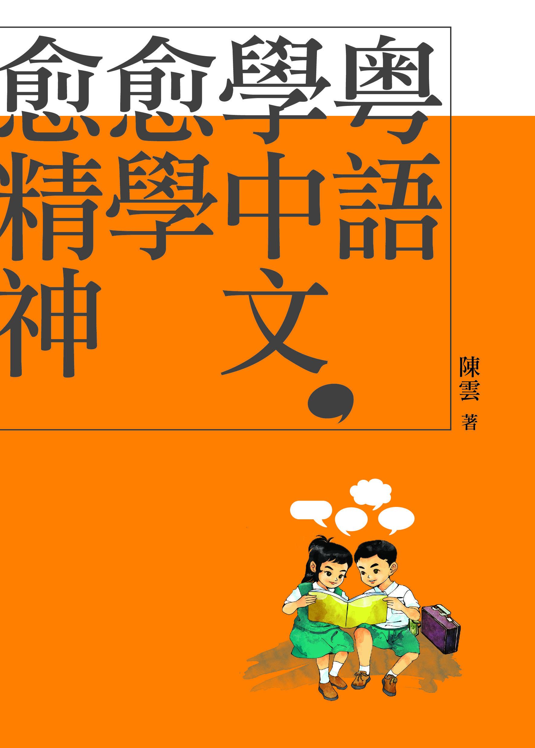 粵語學中文,愈學愈精神