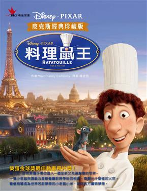 皮克斯經典珍藏版: 料理鼠王 Ratatouille