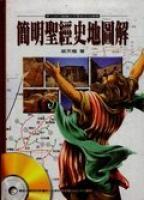簡明聖經史地圖解
