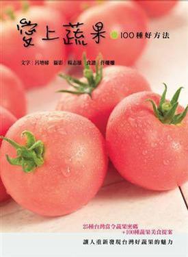 愛上蔬果100種好方法