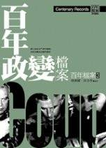百年政變檔案