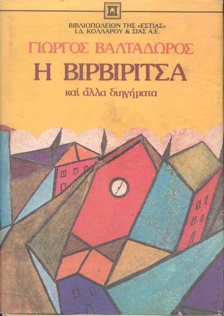 Η Βιρβιρίτσα