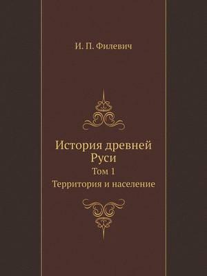 Istoriya Drevnej Rusi Tom 1 Territoriya I Naselenie