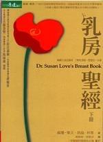 乳房聖經(下冊)