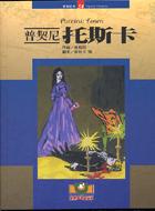 【歌劇經典54】普契尼 - 托斯卡