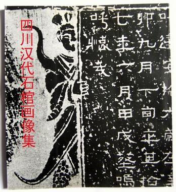 四川汉代石棺画像集