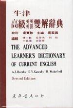 牛津高級英英英漢雙解辭典