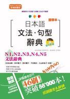 新制對應版日本語文法.句型辭典攜帶本