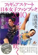 フィギュアスケート日本女子ファンブック 2010