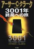 3001年終局への�...