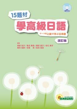 15題材學高級日語 改訂版