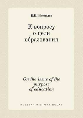On the Issue of the Purpose of Education