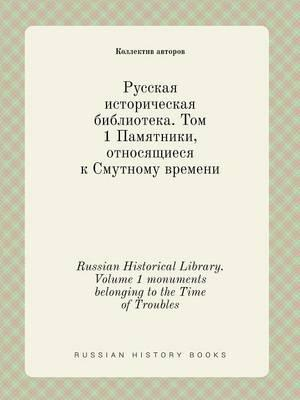 Russian Historical Library. Volume 1 Monuments Belonging to the Time of Troubles