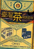 臺灣茶廣告百年