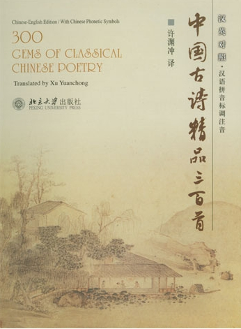 300 Gems of Classical Chinese Poetry