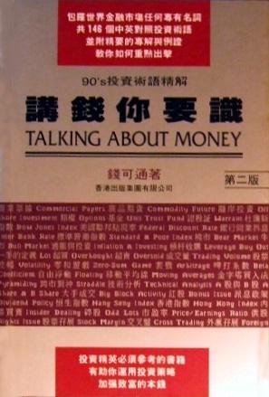 講錢你要識