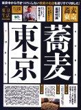 蕎麦東京―どうせ行くなら東京のおいしい蕎麦屋さん100軒