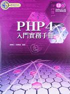 PHP 4入門實務手冊