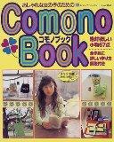 おしゃれな女の子のためのComono Book