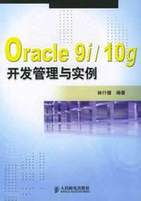 Oracle 9i/10g开发管理与实例
