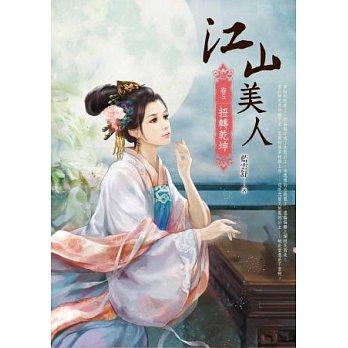 江山美人(卷五)